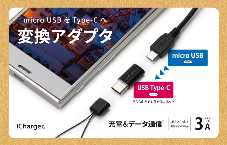 Lightning – micro USB 変換アダプタ