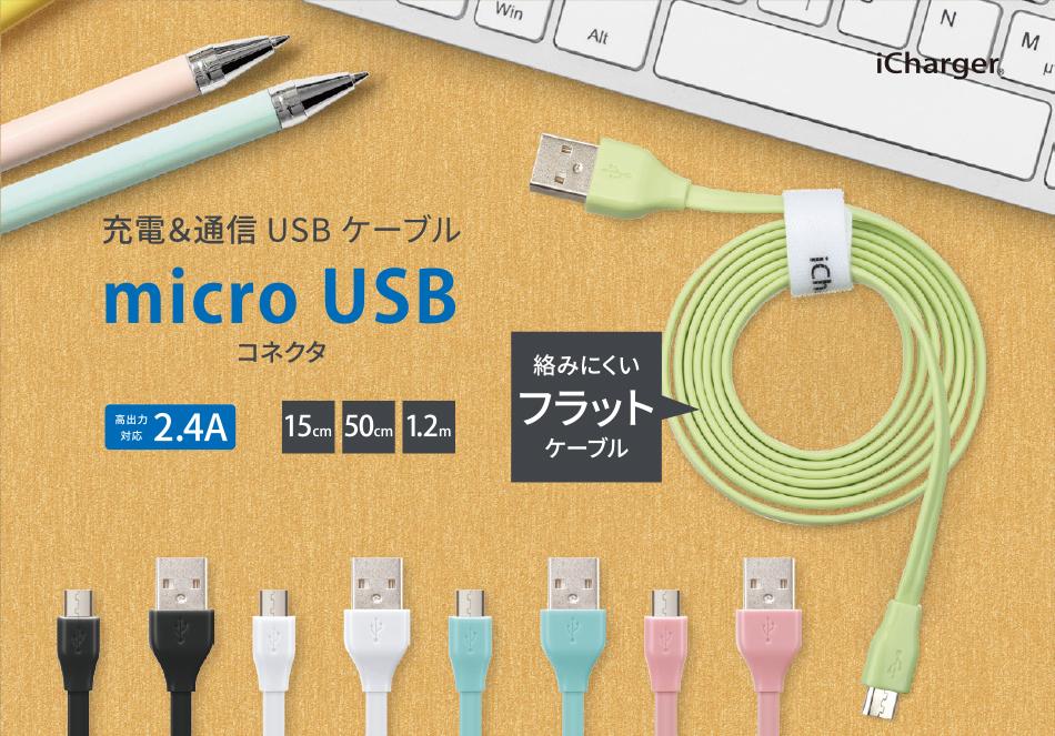 micro USB コネクタ USB フラットケーブル
