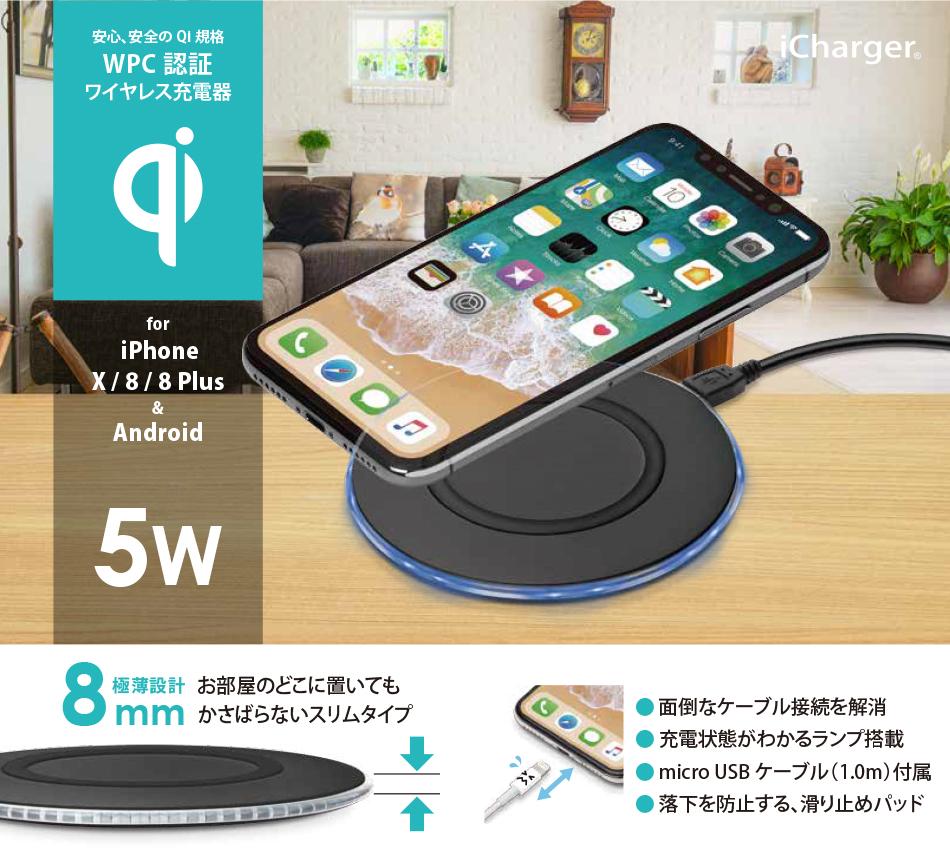 Qi認証 ワイヤレス充電器