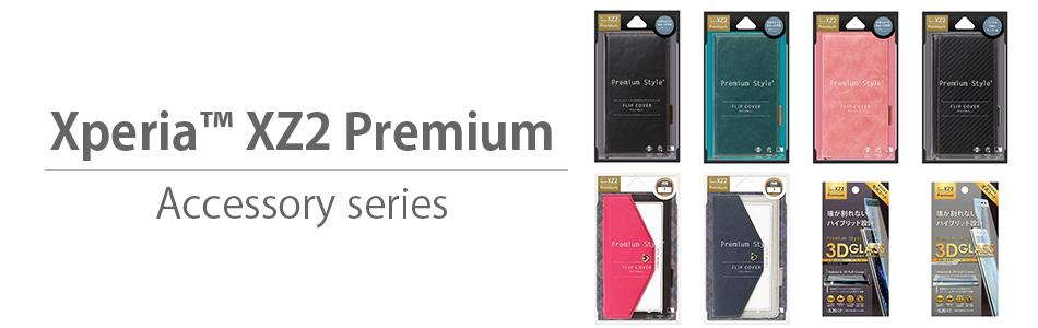 Xperia™XZ2 Premium用 アクセサリーシリーズ