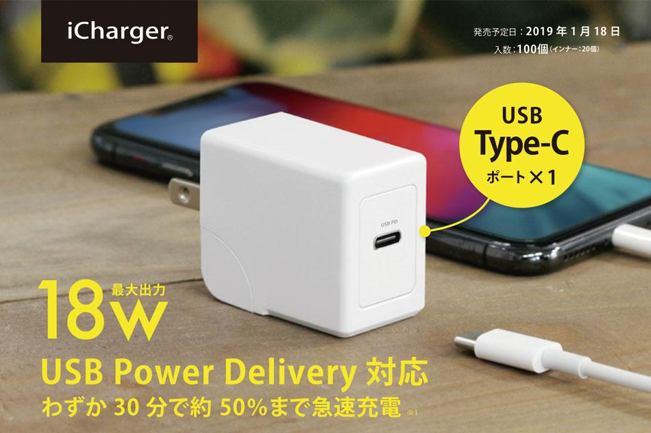 Power Delivery対応 18W出力 USB電源アダプタ