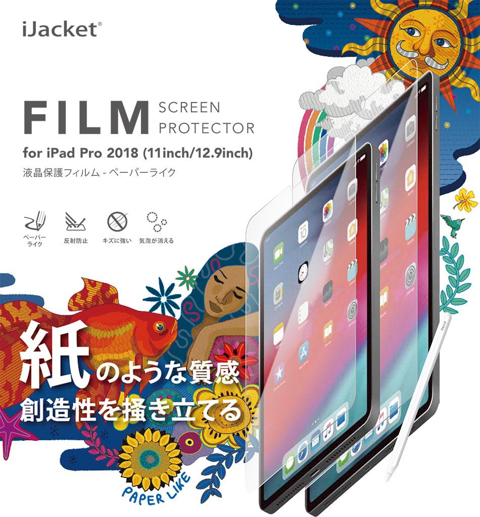 iPad Pro用 液晶保護フィルム ペーパーライク
