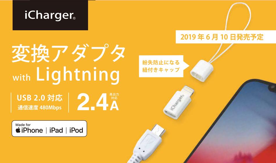 Lightning – micro USB 変換アダプタ  2019/6/10発売