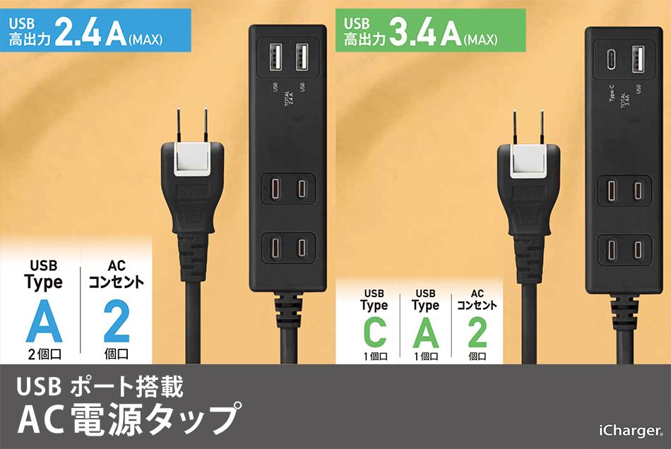 USBポート搭載 AC電源タップ(AC×2/USB-A×1/USB-C×1)(AC×2/USB-A×2)