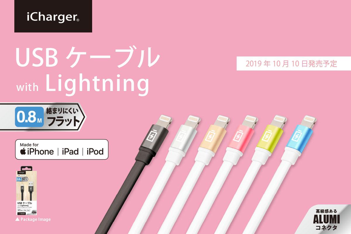 Lightningコネクタ用 USBフラットケーブル 0.8m