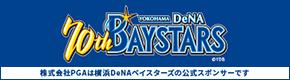 株式会社PGAは横浜DeNAベイスターズの公式スポンサーです