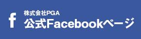 株式会社PGAFacebook