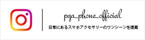 株式会社PGAInstagram