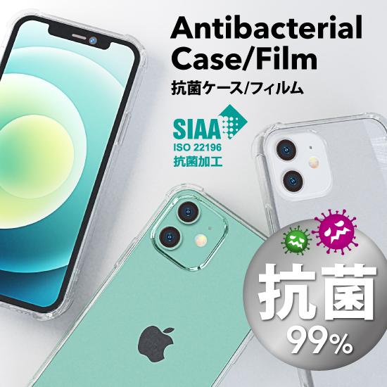 抗菌ケース・フィルム