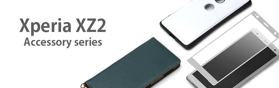 Xperia™XZ2用アクセサリーシリーズ