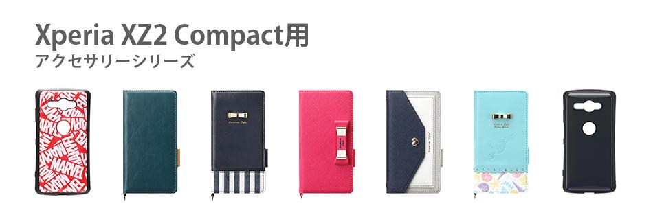Xperia™ XZ2 Compact用 アクセサリーシリーズ