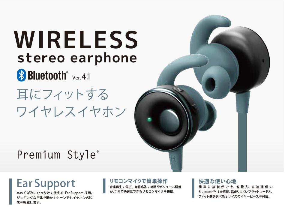 Bluetooth® 4.1搭載 ワイヤレス ステレオ イヤホン イヤーサポート付き