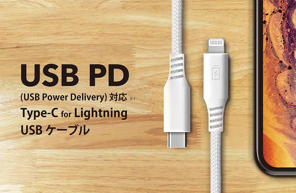USB Type-C for Lightning USBケーブル