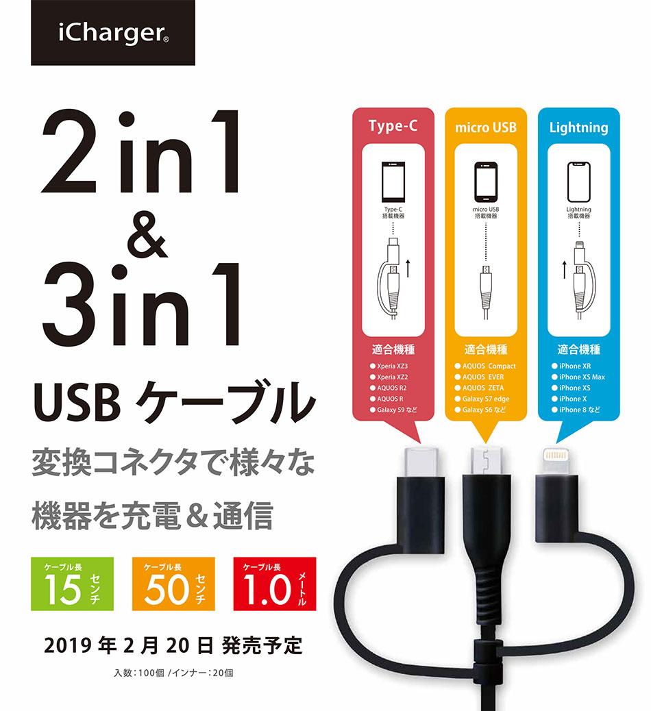 変換コネクタ付き USBケーブル