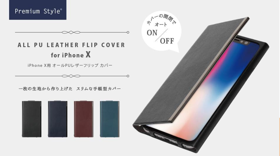 iPhone X用 オールPUレザーフリップカバー