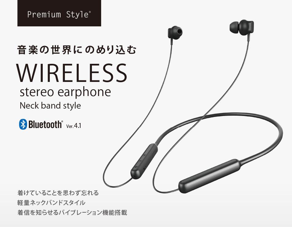 Bluetooth® 4.1搭載 ワイヤレス ステレオ イヤホン ネックバンドスタイル