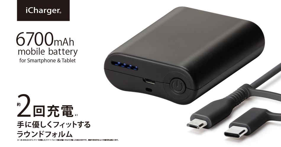 タフケーブル付き モバイルバッテリー6700mAh
