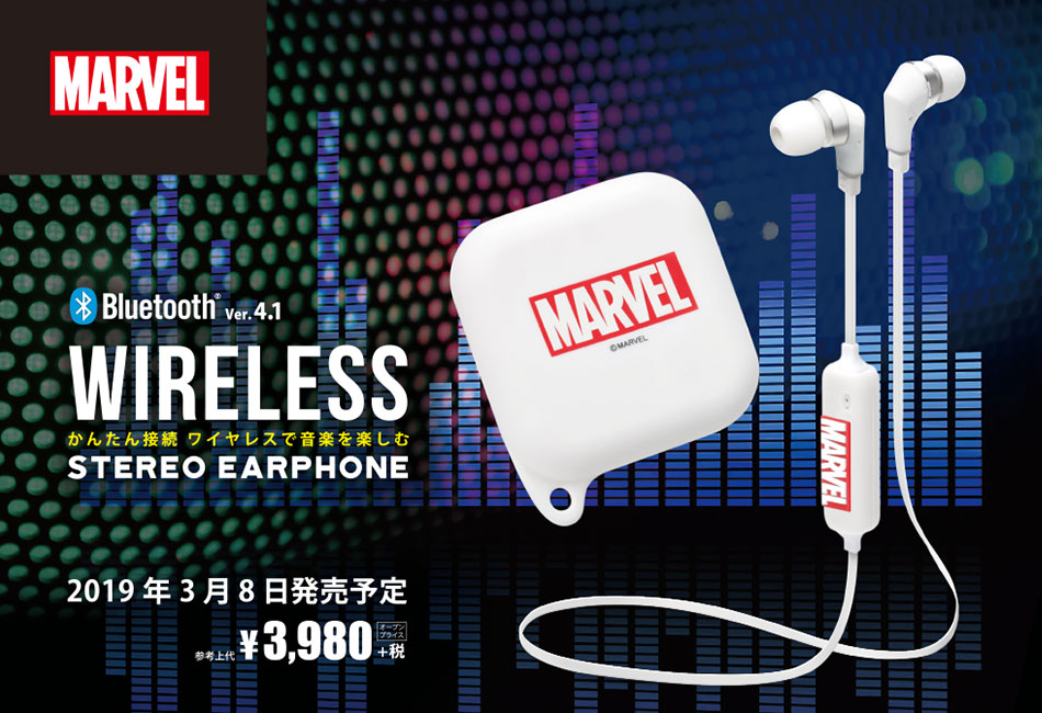 【MARVEL】Bluetooth® 4.1搭載 ワイヤレス ステレオ イヤホン シリコンポーチ付き