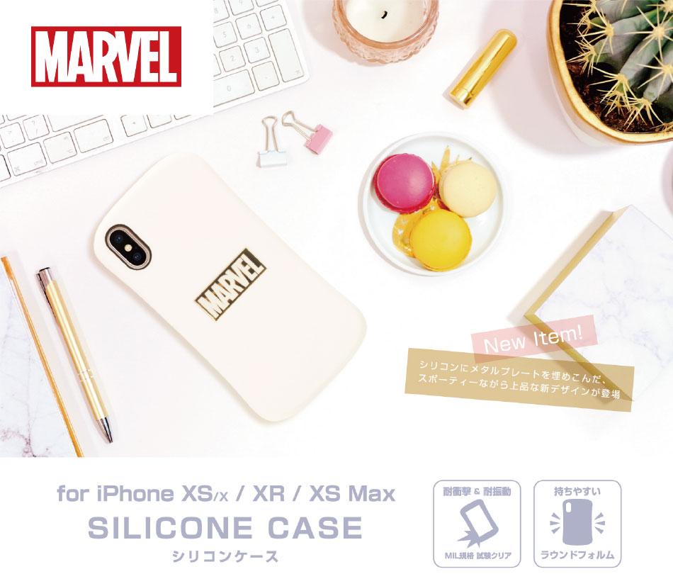【MARVEL】iPhone XS/X/XR/ XS Max用 シリコンケース