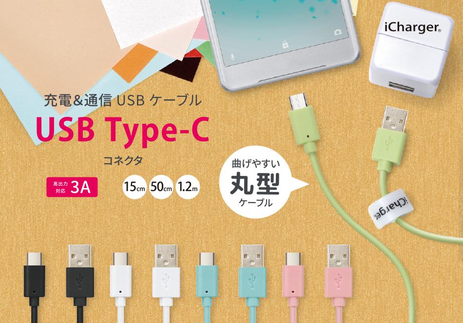 micro USB コネクタ USB ケーブル