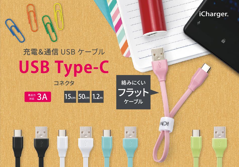 USB Type-C USB Type-A コネクタ USBフラットケーブル