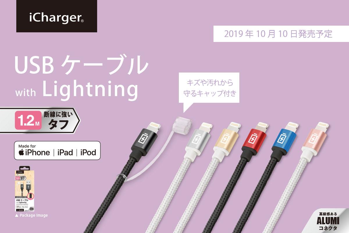Lightningコネクタ用 USBタフケーブル 1.2m